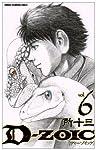 DーZOIC 6 (少年チャンピオン・コミックス)
