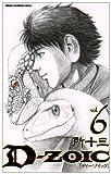 D-ZOIC 6 (少年チャンピオン・コミックス)