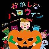 おかしなハロウィン/めとめがあったら(DVD付)