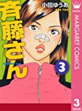 斉藤さん 3 (マーガレットコミックスDIGITAL)