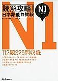 読解攻略日本語能力試験N1レベル