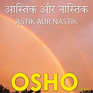 Aastik Aur Nastik (Hindi) Speech