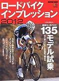 ロードバイクインプレッション2012 (エイムック 2318 BiCYCLE CLUB別冊)