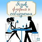 Jazyk flirta i soblaznenija [The Language of Flirting] | Louise Hayes