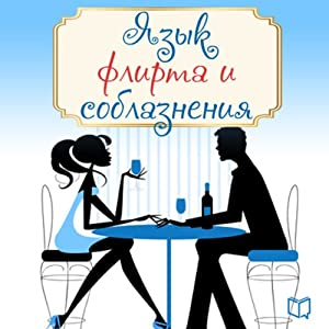 Jazyk flirta i soblaznenija [The Language of Flirting] | [Louise Hayes]