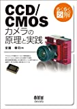 らくらく図解 CCD/CMOSカメラの原理と実践