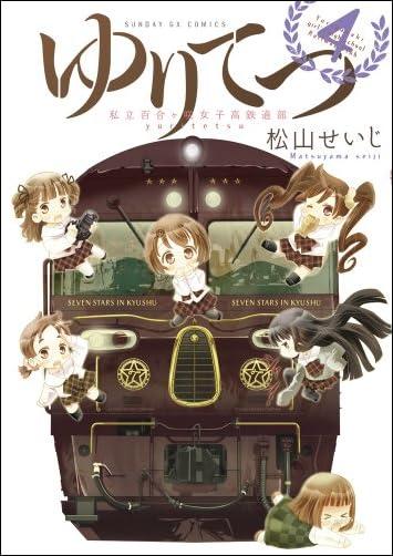 ゆりてつ~私立百合ヶ咲女子高鉄道部~ 4 (サンデーGXコミックス)