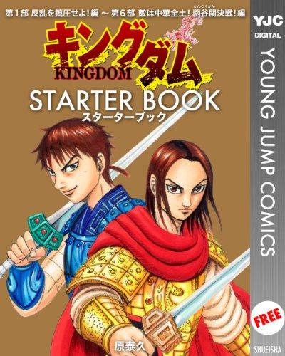 キングダム STARTER BOOK (ヤングジャンプコミックスDIGITAL) [Kindle版]