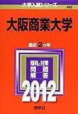 大阪商業大学 (2012年版 大学入試シリーズ)