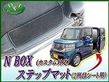 D.Iプランニング カー ステップマット 日本製 【 N-BOX JF系 】 滑りにくいスパイク形状 マジックテープ付属 【 DX黒 】 nboxjfstep-dxblack