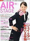 AIR STAGE (エア ステージ) 2015年10月号