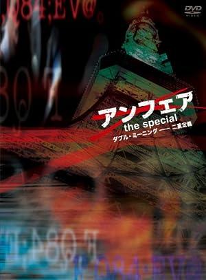 アンフェア the special ~ダブル・ミーニング 二重定義~ [DVD]