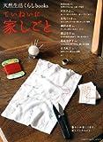 ていねいに家しごと—暮らしが楽しくなる、家しごとのヒント (CHIKYU-MARU MOOK 天然生活くらしbooks)