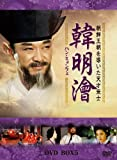 ハン・ミョンフェ~朝鮮王朝を導いた天才策士 DVD-BOX 5[DVD]