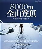 世界の名峰 グレートサミッツ 8000m 全山登頂 ~登山家・竹内洋岳~ [Blu-ray]
