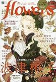 増刊flowers冬号 2016年 12 月号 [雑誌]: 月刊flowers(フラワーズ) 増刊