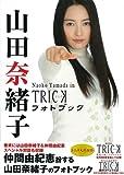 仲間由紀恵 フォトブック 「山田奈緒子 Naoko Yamada in TRICK」