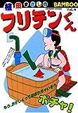 フリテンくん(4) (バンブーコミックス 4コマセレクション)