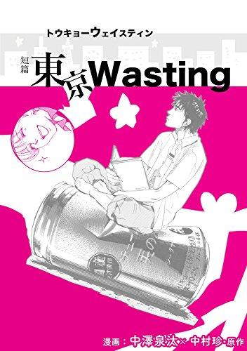 東京Wasting[Kindle版]