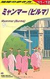 D24 地球の歩き方 ミャンマー 2011~2012 (ガイドブック)