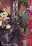まおゆう魔王勇者(2) (ファミ通クリアコミックス)