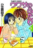 ウワサのふたり (3) (バンブーコミックス 4コマセレクション)