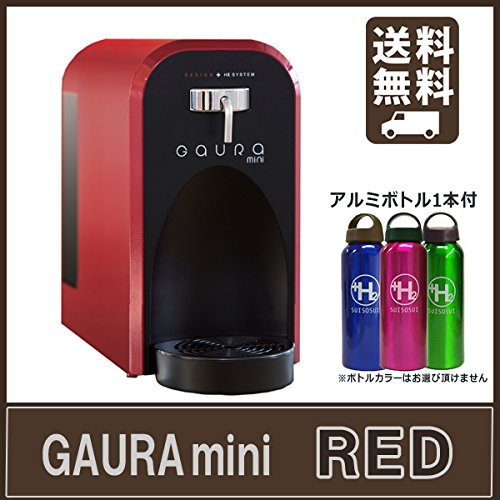 水素水 水素水生成器 GAURAmini(ガウラミニ) レッド 高濃度の水素水をご自宅で、オフィスでオシャレな水素水サーバー
