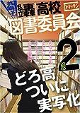 共鳴せよ!私立轟高校図書委員会 (2) (IDコミックス ZERO-SUMコミックス)