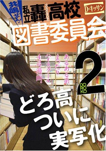 kyoimeiseyo-shiritsu-todoroki-koikoi-tosho-iinkai-v2