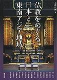仏教をめぐる日本と東南アジア地域 (アジア遊学 196)