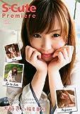 S-Cute Premiere 大好き。稲見亜矢/S-Cute [DVD][アダルト]