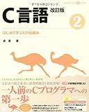 C言語改訂版2 はじめて学ぶCの仕組み (CD-ROM付) (プログラミング学習シリーズ)