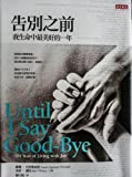 Until I Say Good-Bye: My Year of Living with Joy (Chinese Edition)