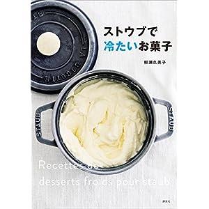 ストウブで冷たいお菓子 (講談社のお料理BOOK) [Kindle版]