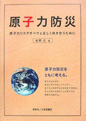 原子力防災—原子力リスクすべてと正しく向き合うために