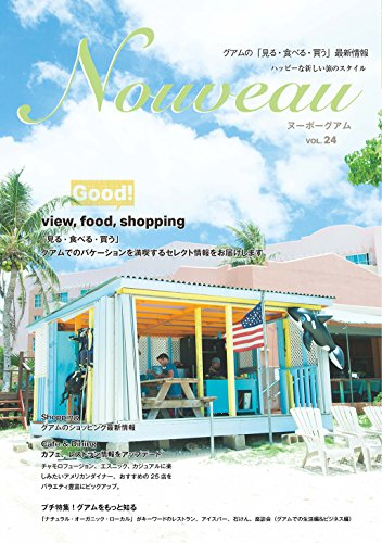ヌーボーグアム VOL.24 (グアムの「見る・食べる・買う」最新情報)