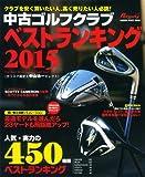 中古ゴルフクラブ ベストランキング2015 (GAKKEN SPORTS MOOK パーゴルフ)