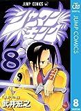 シャーマンキング 8 (ジャンプコミックスDIGITAL)