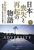 日本‐喪失と再起の物語:黒船、敗戦、そして3・11 (下) (ハヤカワ・ノンフィクション)