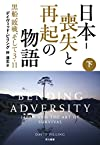 日本‐喪失と再起の物語:黒船、敗戦、そして3・11 (下)