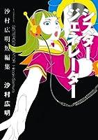 シスタージェネレーター 沙村広明短編集 (アフタヌーンKC)