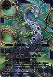 バトルスピリッツ/第20弾 剣刃編 第2弾 【乱剣戦記】  BS20-X06/X/森羅龍樹リーフ・シードラ/スピリット/青