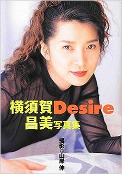 Yokosuka Masami Photos Desire (Tsuyautsushi Novel) (japan import)                    Paperback Bunko                                                                                                                                                        – 1 Dec 2012