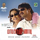 Kaadhal Intru (Language:Tamil;Film:Mayakkannadi:Film Artiest:Cheran, NavyaNayar)
