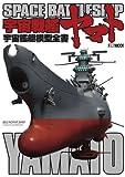 宇宙戦艦ヤマト模型作品集 (ホビージャパンMOOK 385)