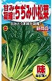 アタリヤ農園 ガーデニング用品 種 甘み凝縮! ちぢみ小松菜