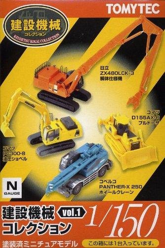 トミーテック 1/150 建設機械 コレクション Vol.1 (単品)