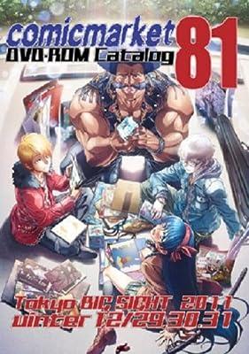 コミックマーケット 81 DVD-ROM カタログ
