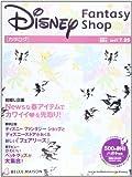 ディズニーファンタジーショップカタログ 2007 春夏号―Belle maison