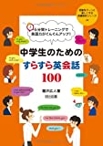 5分間トレーニングで英語力がぐんぐんアップ! 中学生のためのすらすら英会話100 (授業をグーンと楽しくする英語教材シリーズ24)